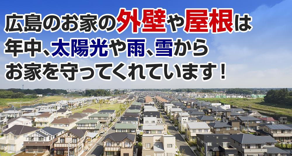 広島のお家の外壁・屋根はお家を守ってくれています