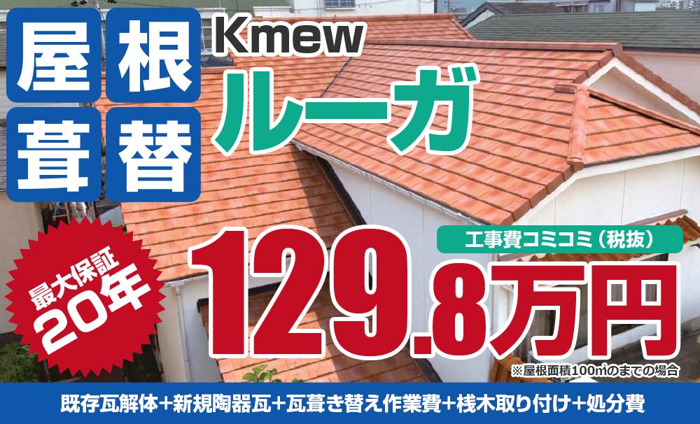 Kmewルーガ塗装 118.0万円