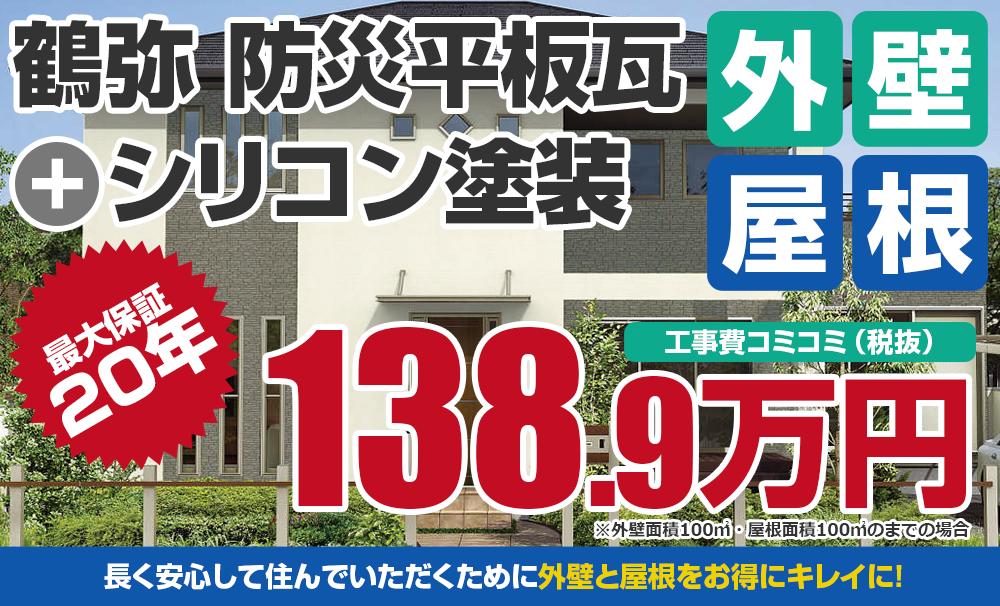 鶴弥屋根+シリコン塗装パック塗装 138.9万円