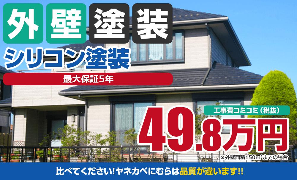 シリコン塗装塗装 59.8万円