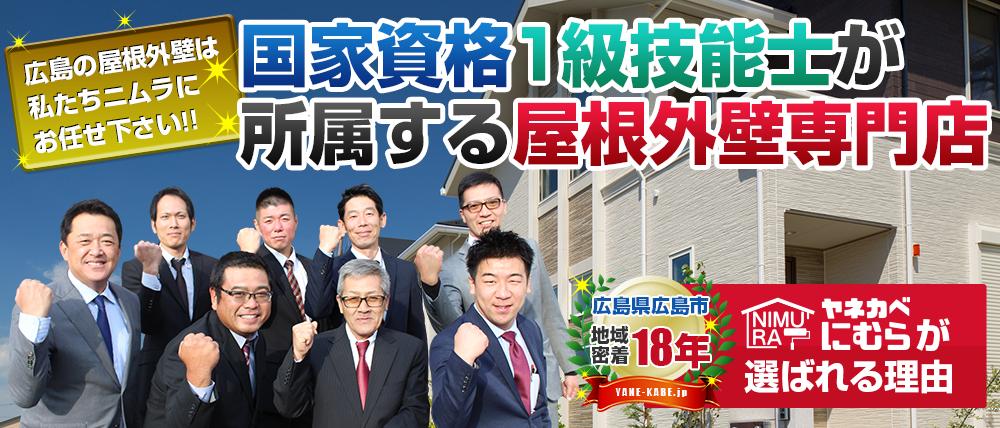 国家資格一級技能士が所属する屋根外壁専門店