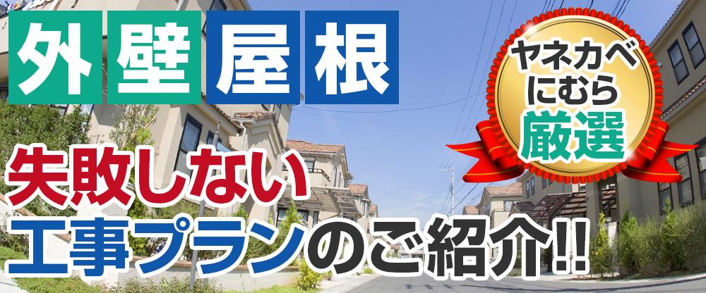 外壁屋根塗装 ヤネカベにむら厳選 失敗しない工事プランのご紹介