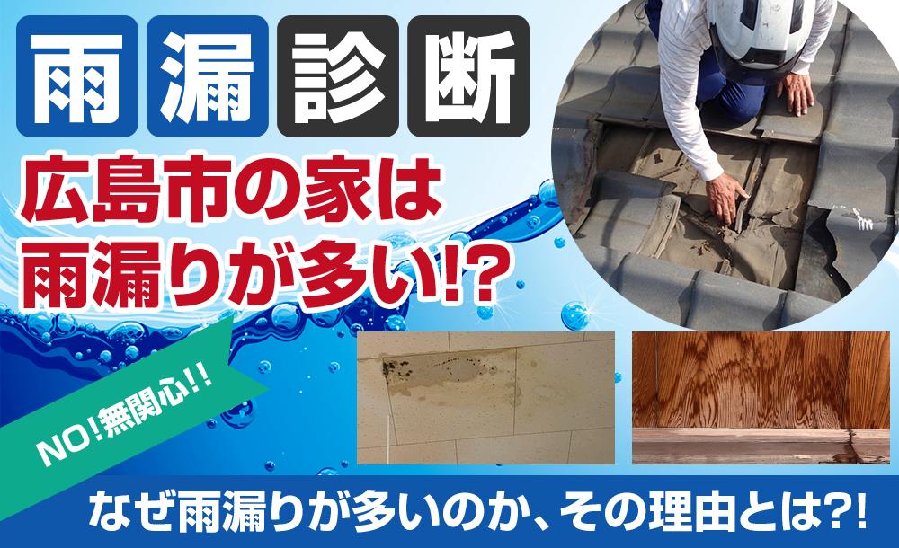 雨漏り診断 広島市の家は雨漏りが多い!