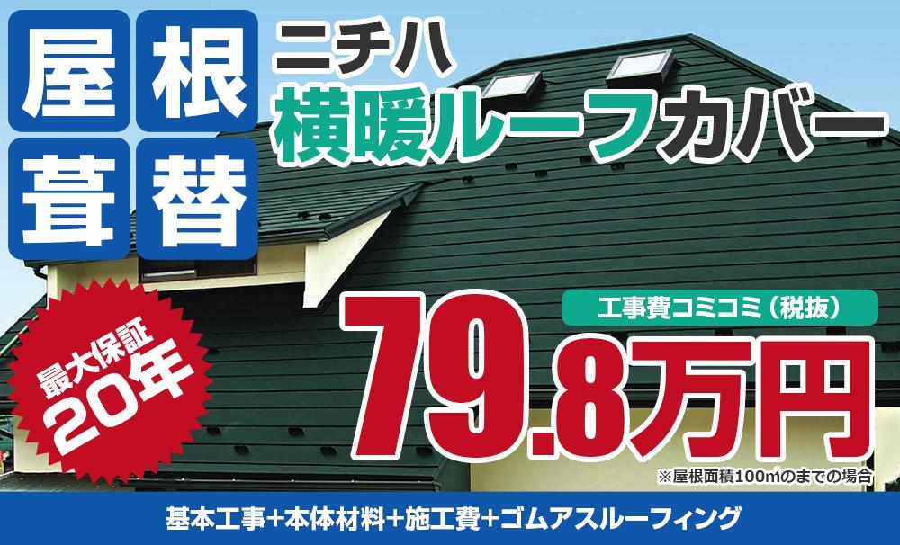 ニチハ横暖ルーフカバー塗装 79.8万円