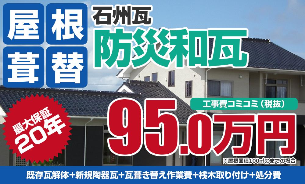 石州瓦 防災和瓦塗装 95.0万円(税込104.5万円)