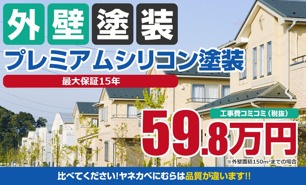 プレミアムシリコン塗装塗装 69.8万円