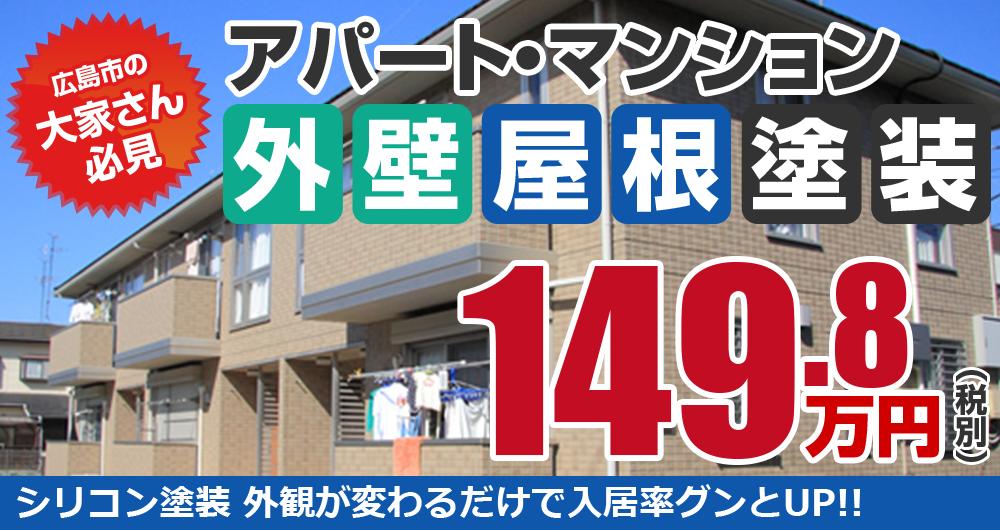 アパート・マンション外壁屋根塗装 シリコン塗装の場合149.8万円
