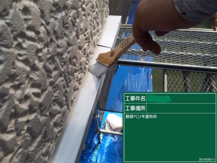 水切り/塗装