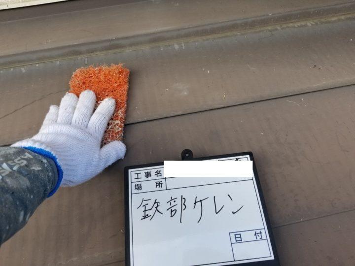 鉄部/ケレン