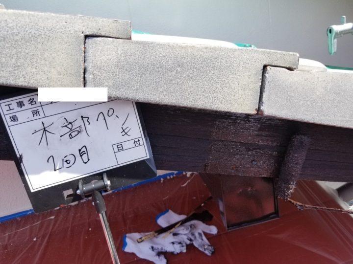 木部/破風塗装