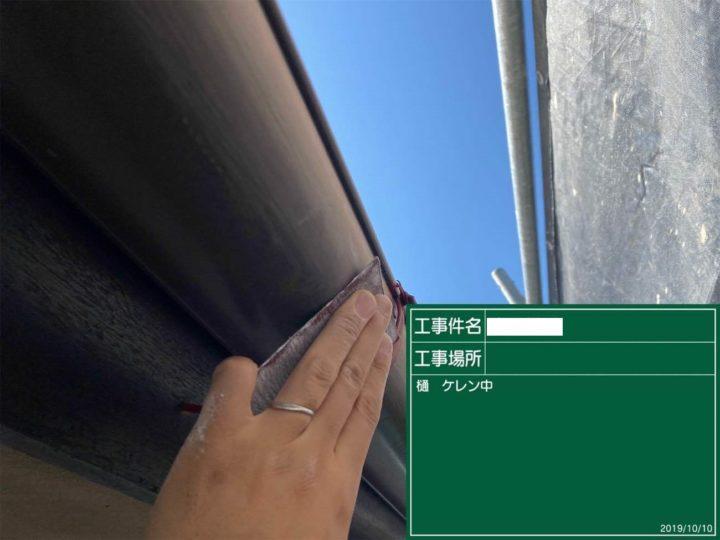 付帯部/ケレン作業