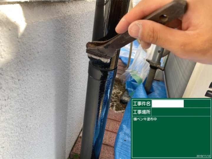 付帯部(樋)/ペンキ塗布1回目