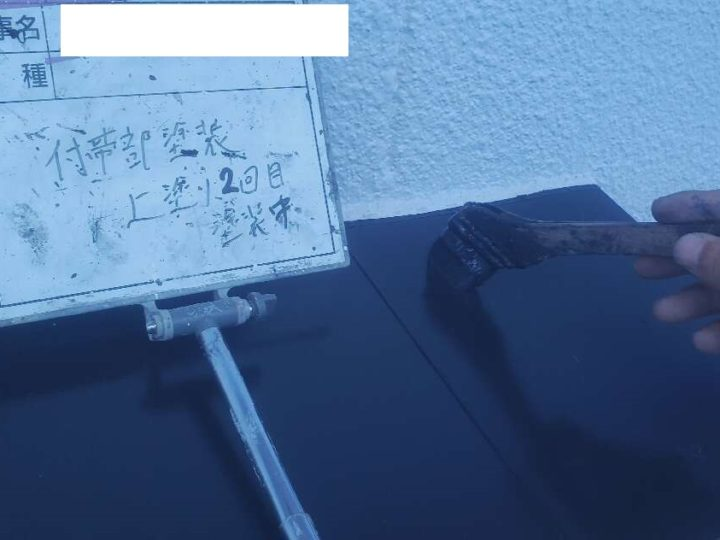 付帯部(鉄部)/ペンキ塗布2回目