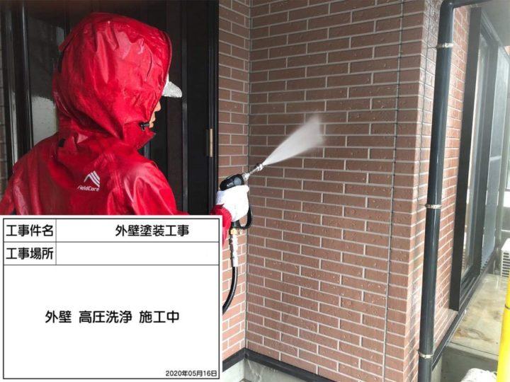 高圧洗浄工事/外壁