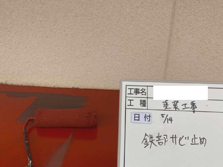 付帯部(鉄部)/錆止め