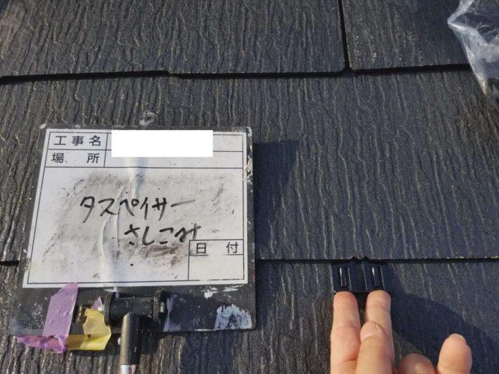 屋根/タスペーサー差し込み