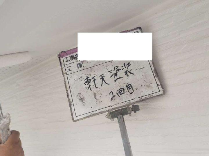 軒天/上塗り2回目