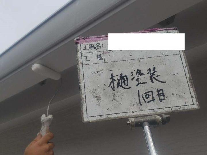 付帯部(樋)/塗装1回目