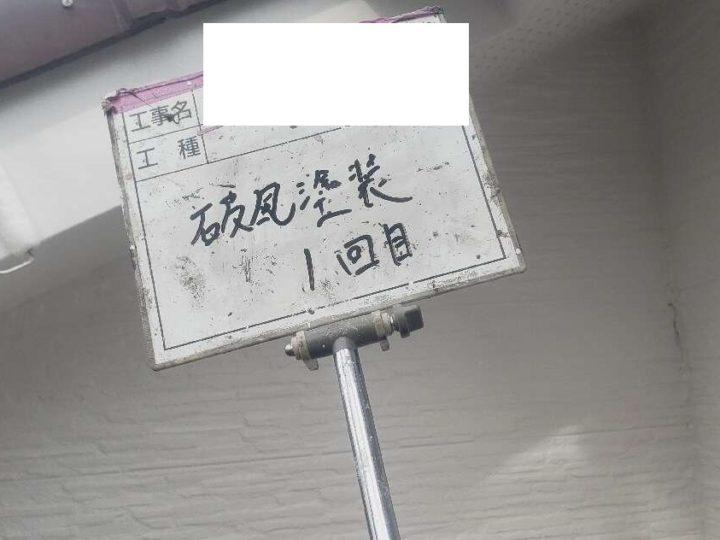 付帯部(破風)/塗装1回目