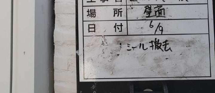 コーキング/撤去