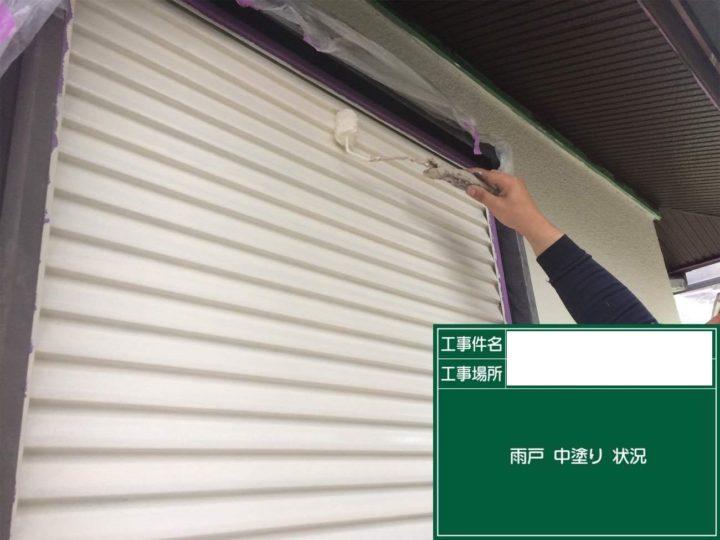 付帯部(鉄部・雨戸)/中塗り塗装