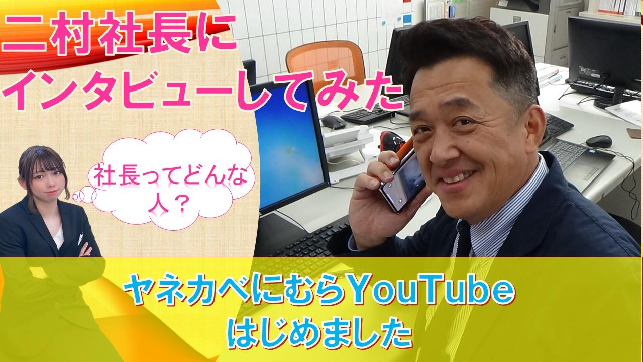 YouTubeチャンネル開設しました!!!【広島市 安佐南区 安佐北区】