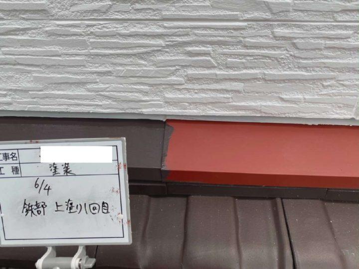 付帯部(鉄部)/塗装1回目