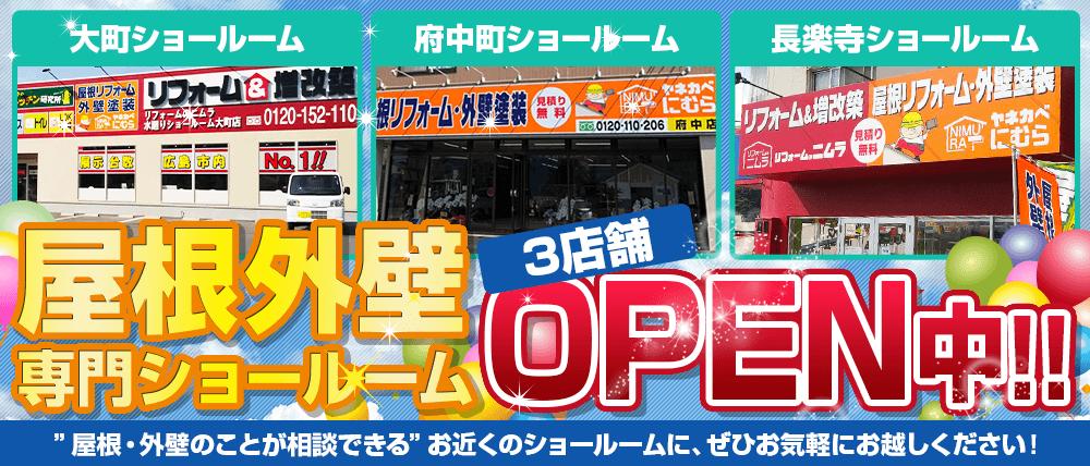 屋根外壁専門ショールーム 長楽寺、大町、府中町 3店舗OPEN中 お近くのショールームにぜひお気軽にお越しください。