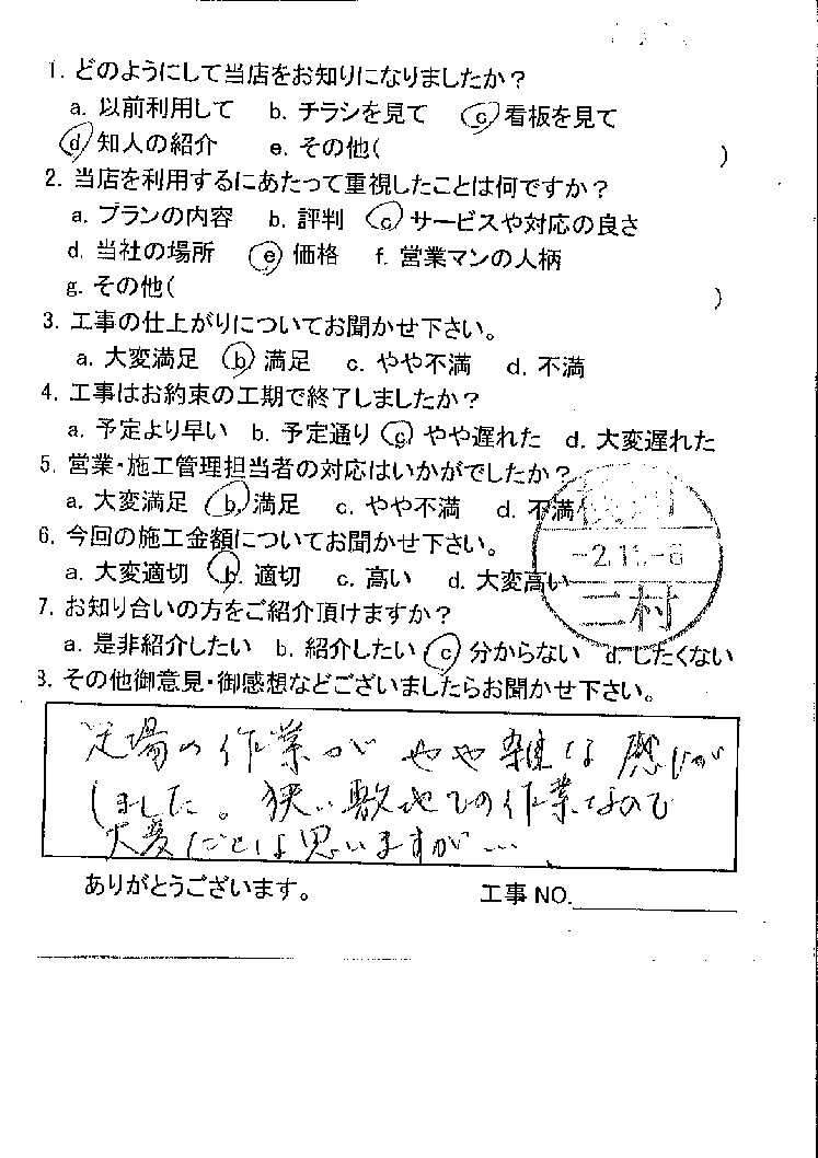広島市安佐南区 M様邸 屋根瓦葺き替え工事