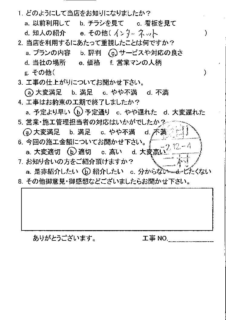 広島市東区 K様邸 ROOGA葺き替え工事