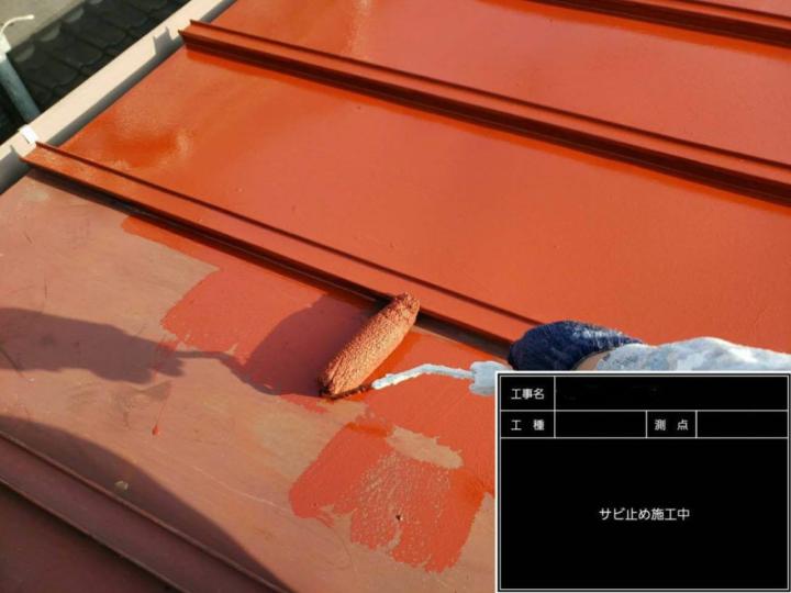 屋根/錆止め塗装