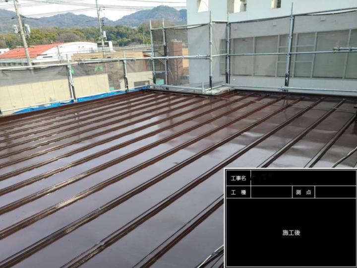 屋根/塗装 完了