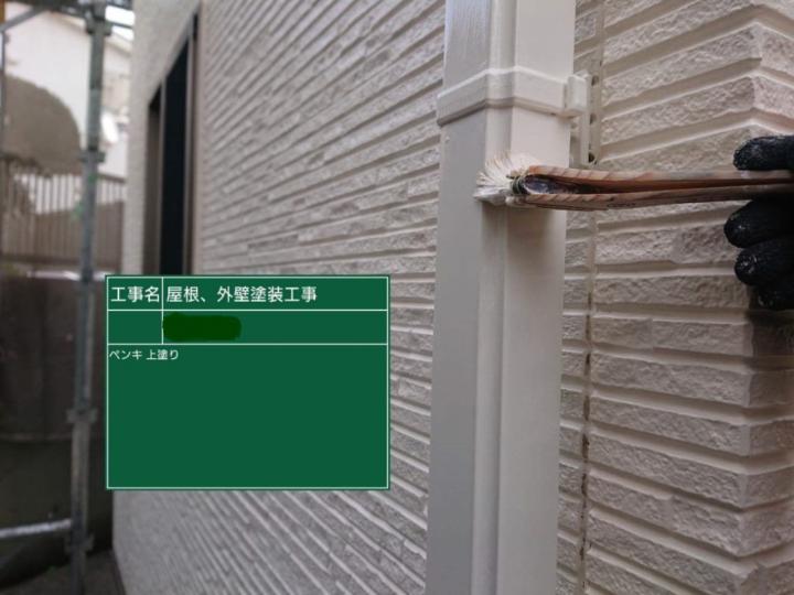 付帯部(樋)/塗装2回目