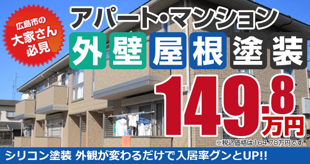 アパート・マンション外壁屋根塗装 シリコン塗装の場合149.8万円(税込164.78万円)