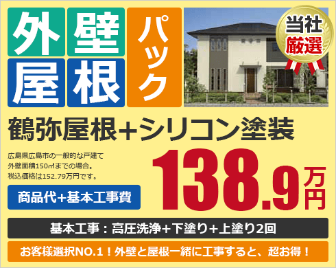 鶴弥屋根+シリコン塗装