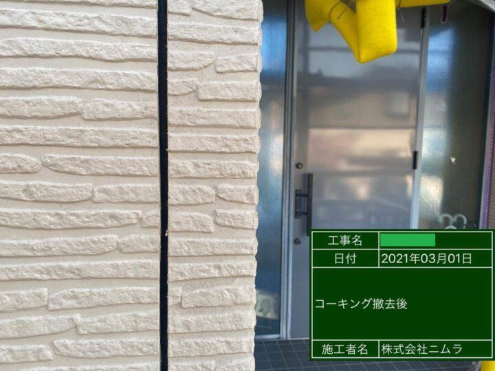 コーキング/撤去後