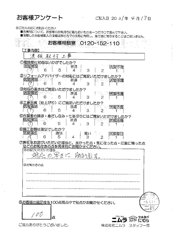 広島市東区O様邸 波板取付工事