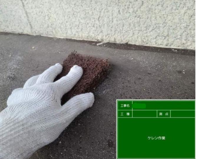付帯部(鉄部)/ケレン