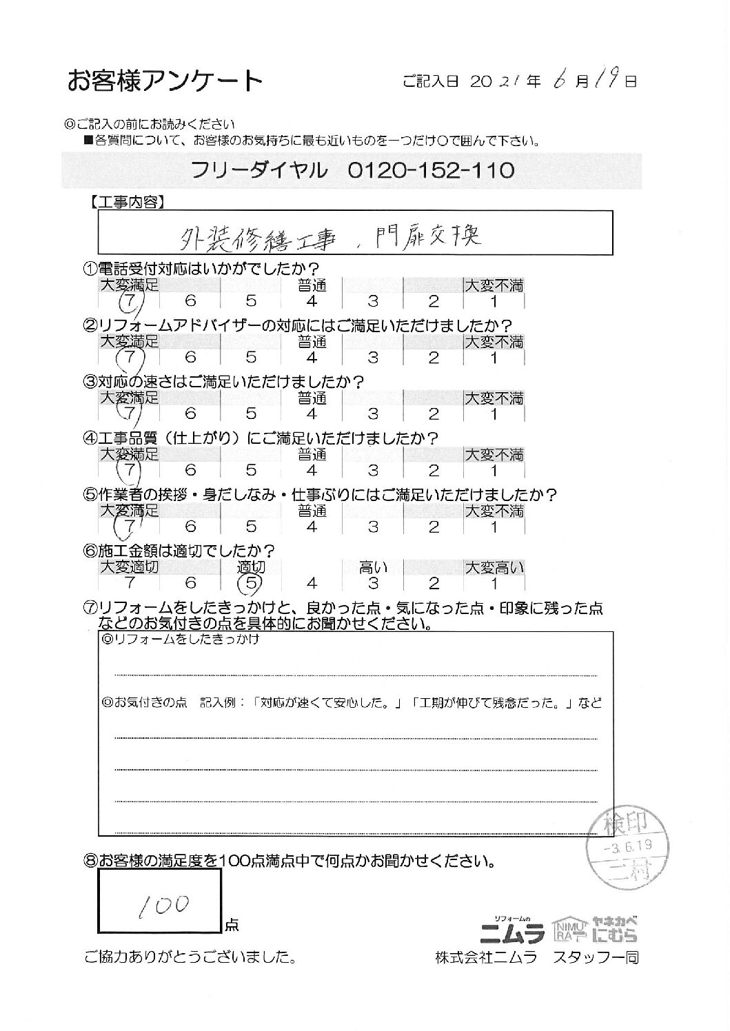 広島市安佐北区 S様邸 外装修繕工事・門扉交換