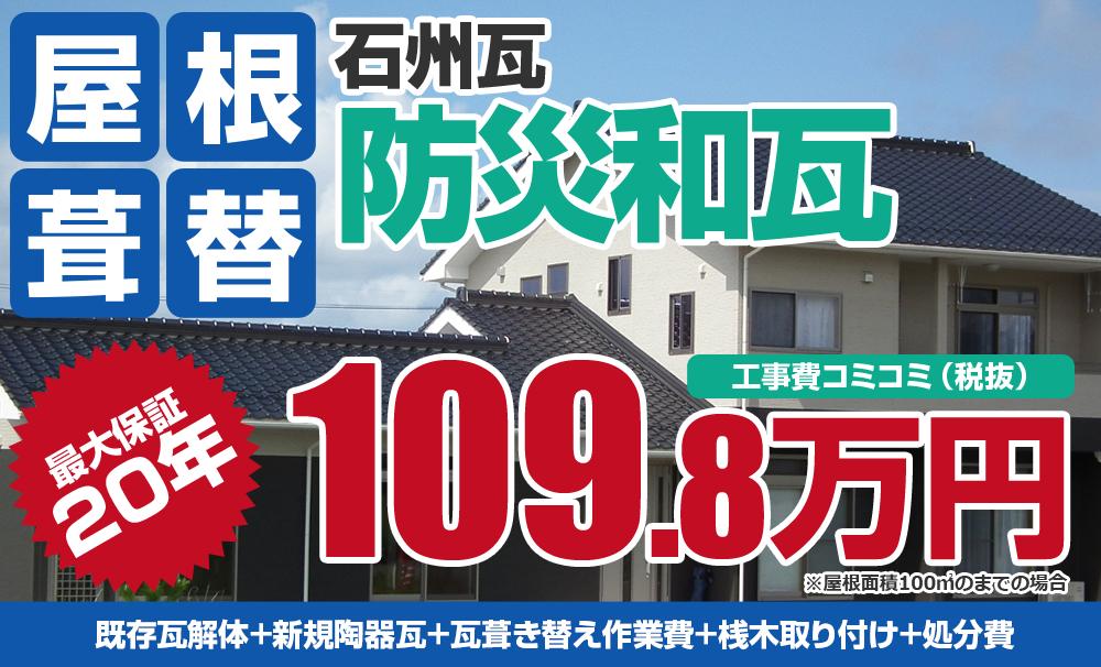 石州瓦 防災和瓦塗装 税込108.35万円