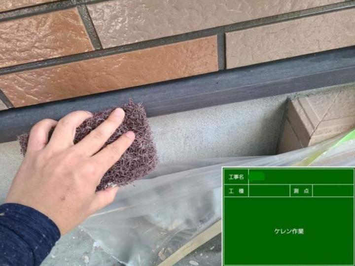付帯部(水切り)/ケレン工事