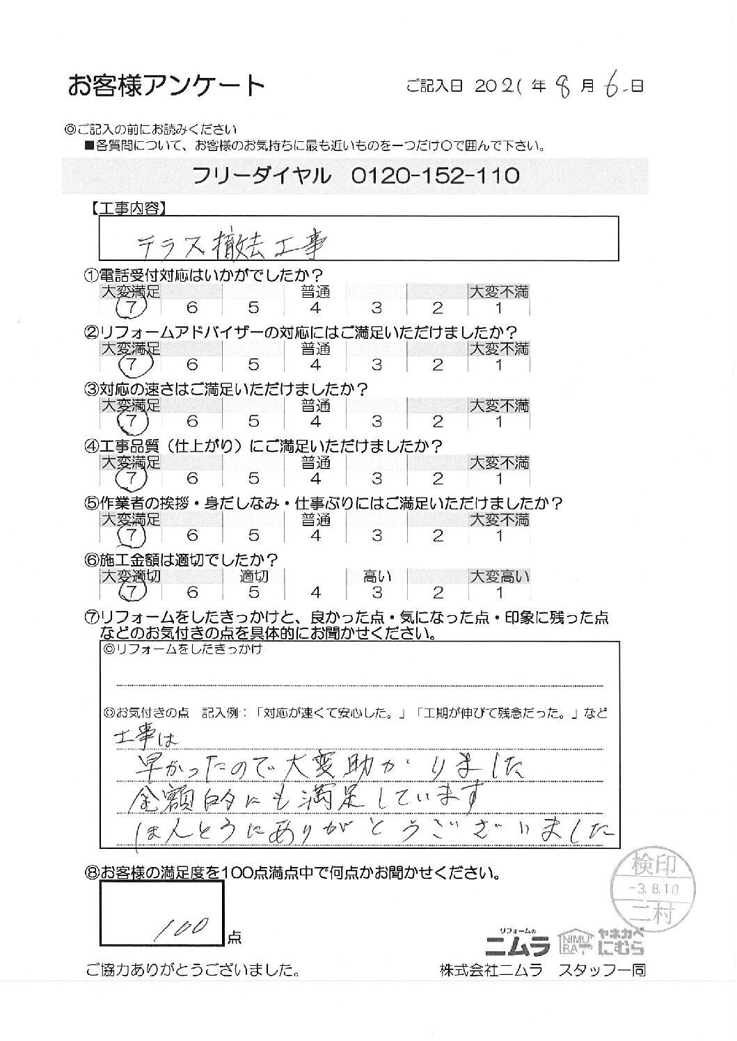 広島市東区M様邸 テラス撤去工事