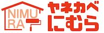 広島市の外壁塗装・屋根塗装・屋根リフォーム工事・防水補修専門店ヤネカベにむら