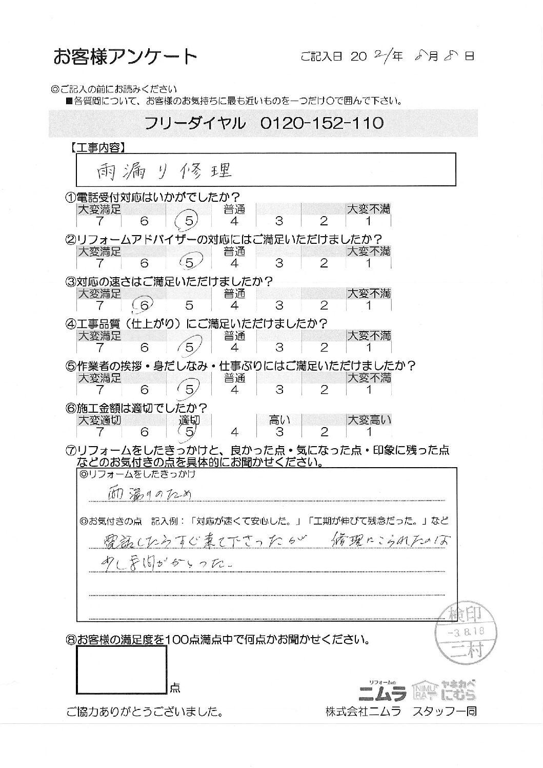 広島市東区S様邸 雨漏り修理