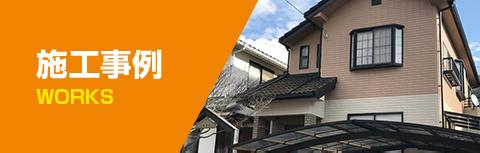 屋根リフォームと外壁塗装の施工事例集