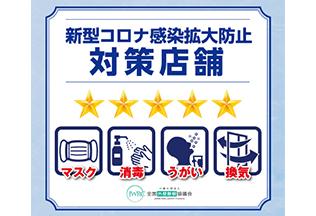 ヤネカベにむらは新型コロナ感染対策店舗に認定されています。