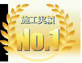 施工実績No.1